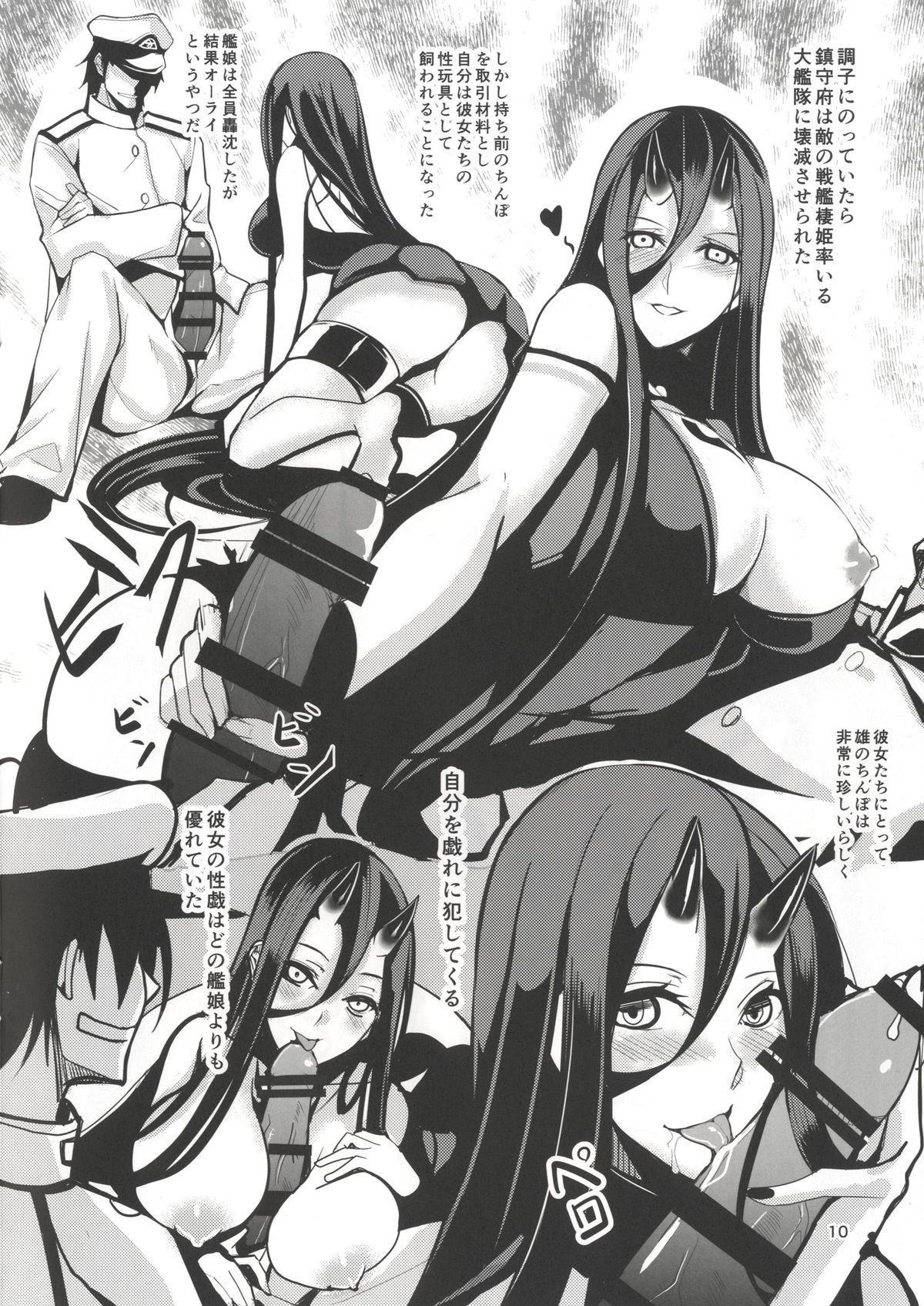Shinkai Seikan 8