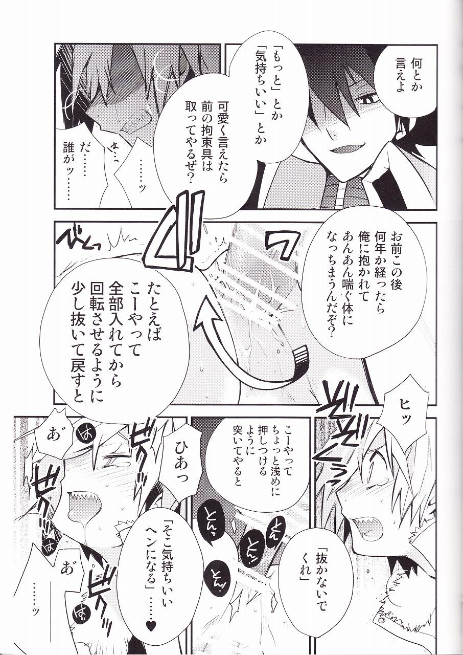Zoku Kiseijijitsu 9