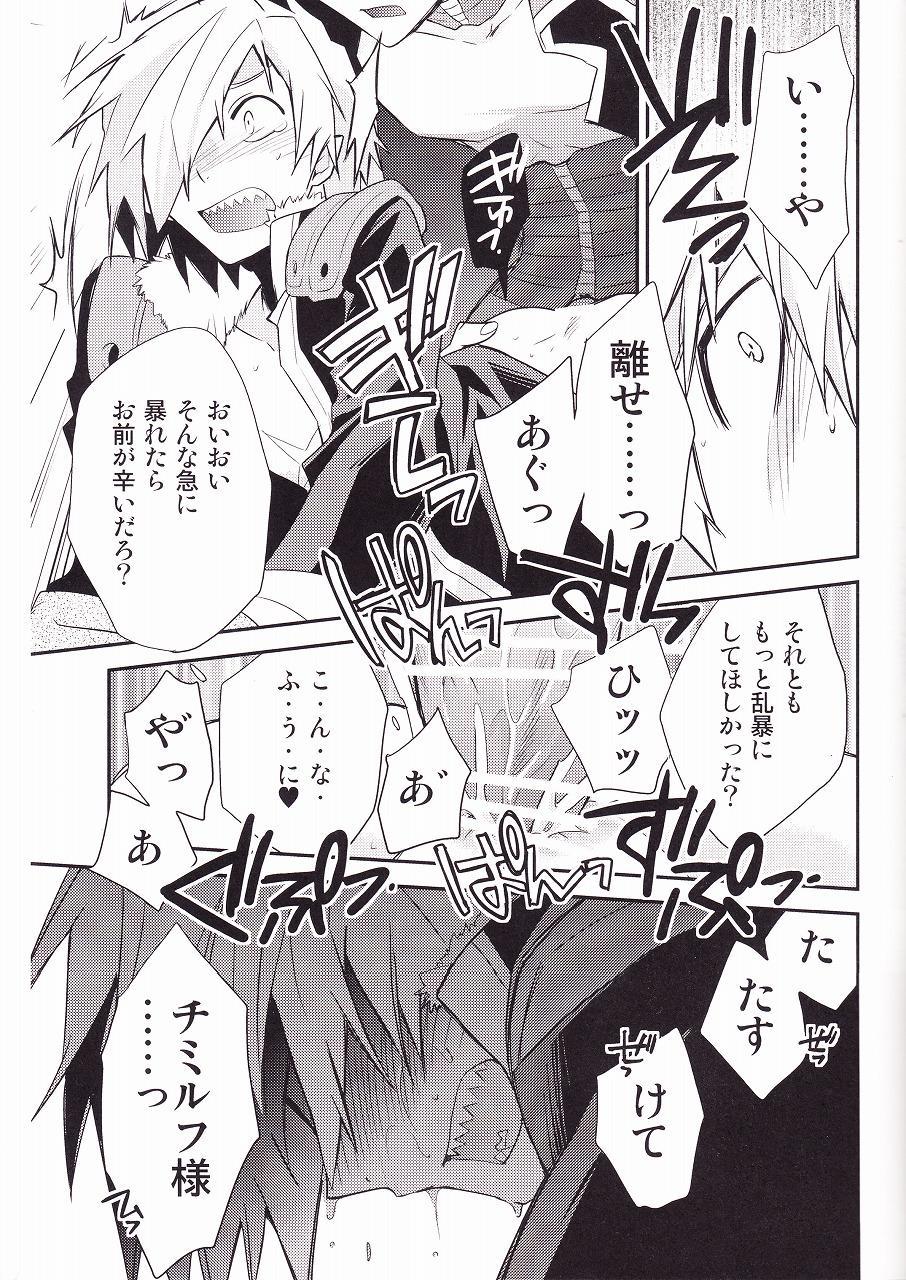 Zoku Kiseijijitsu 11