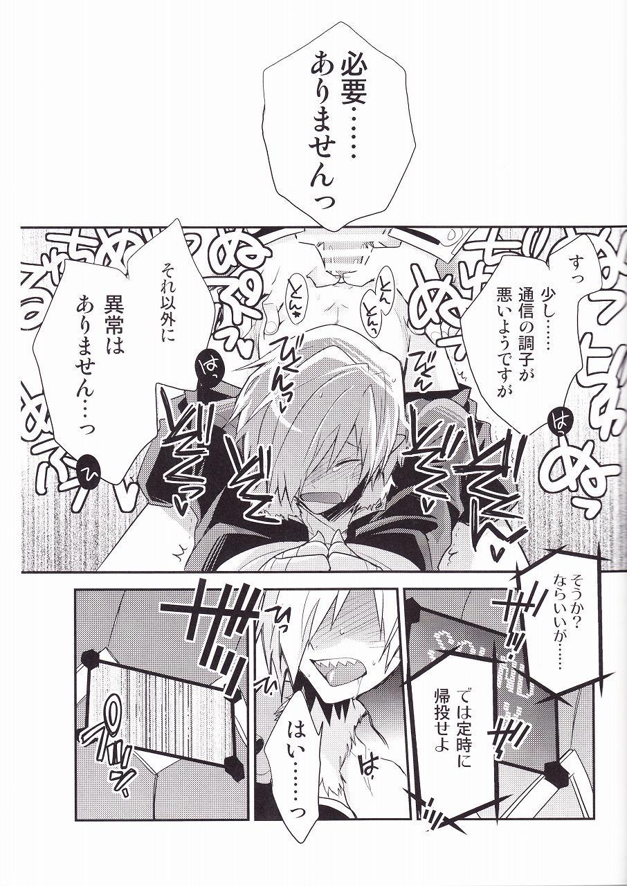 Zoku Kiseijijitsu 15