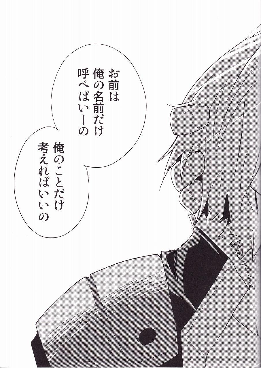 Zoku Kiseijijitsu 25