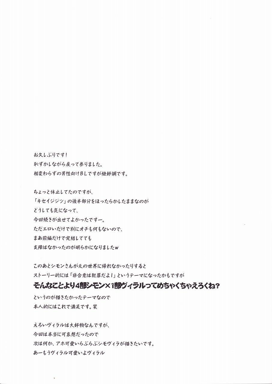 Zoku Kiseijijitsu 27