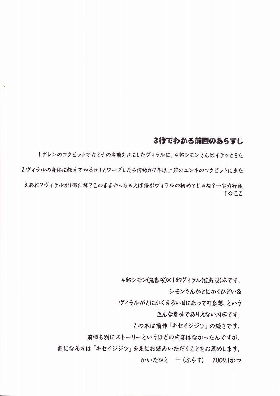 Zoku Kiseijijitsu 2