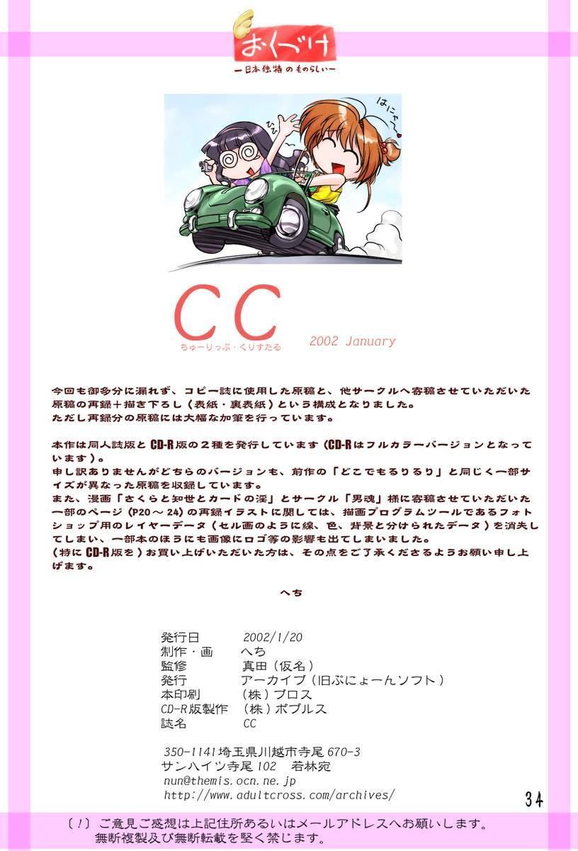 CC Tulip Crystal 33