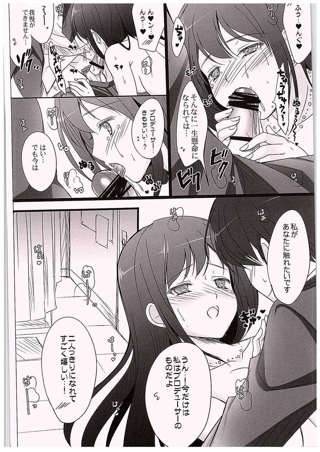 Hitorijime Shitai! 10
