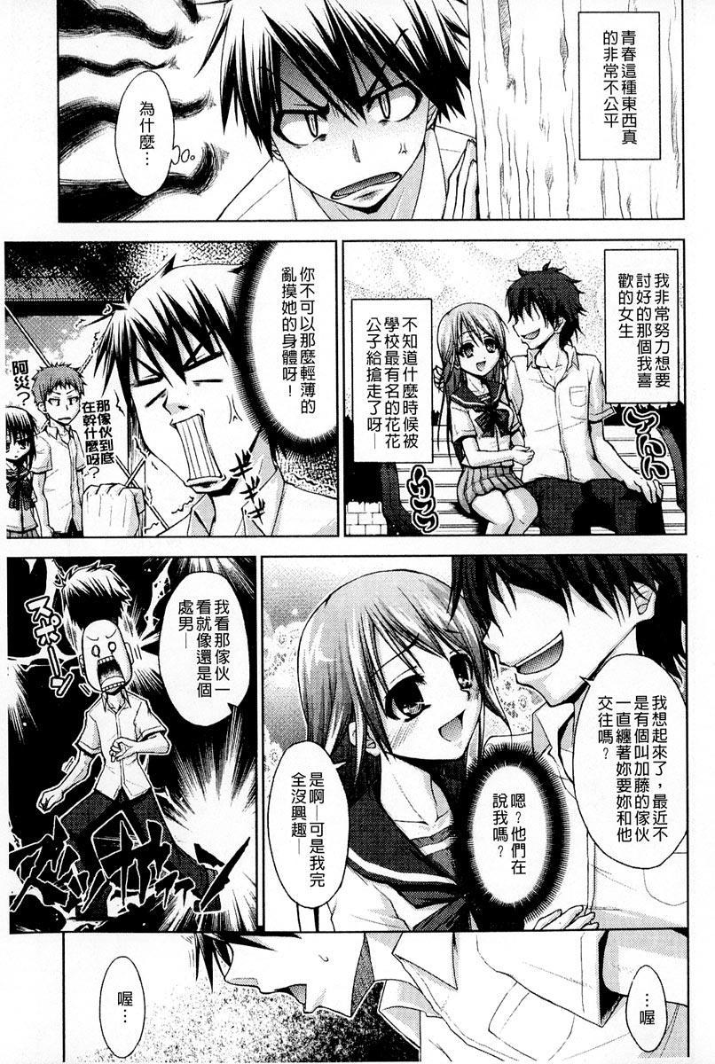 Renai Kakuu Seikyuu - Fictitious Claim Love 151