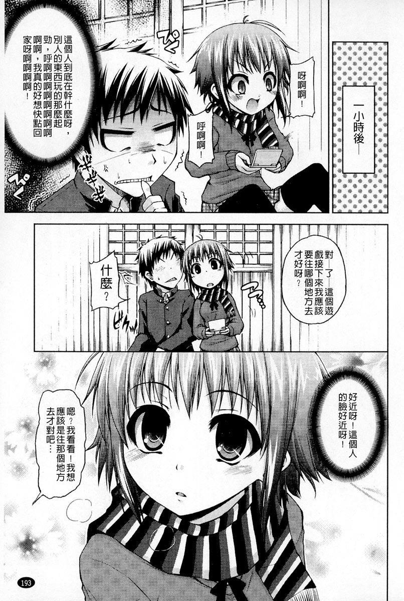 Renai Kakuu Seikyuu - Fictitious Claim Love 193