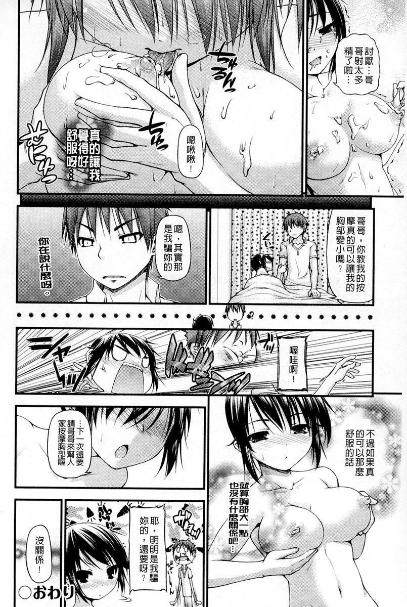 Renai Kakuu Seikyuu - Fictitious Claim Love 24