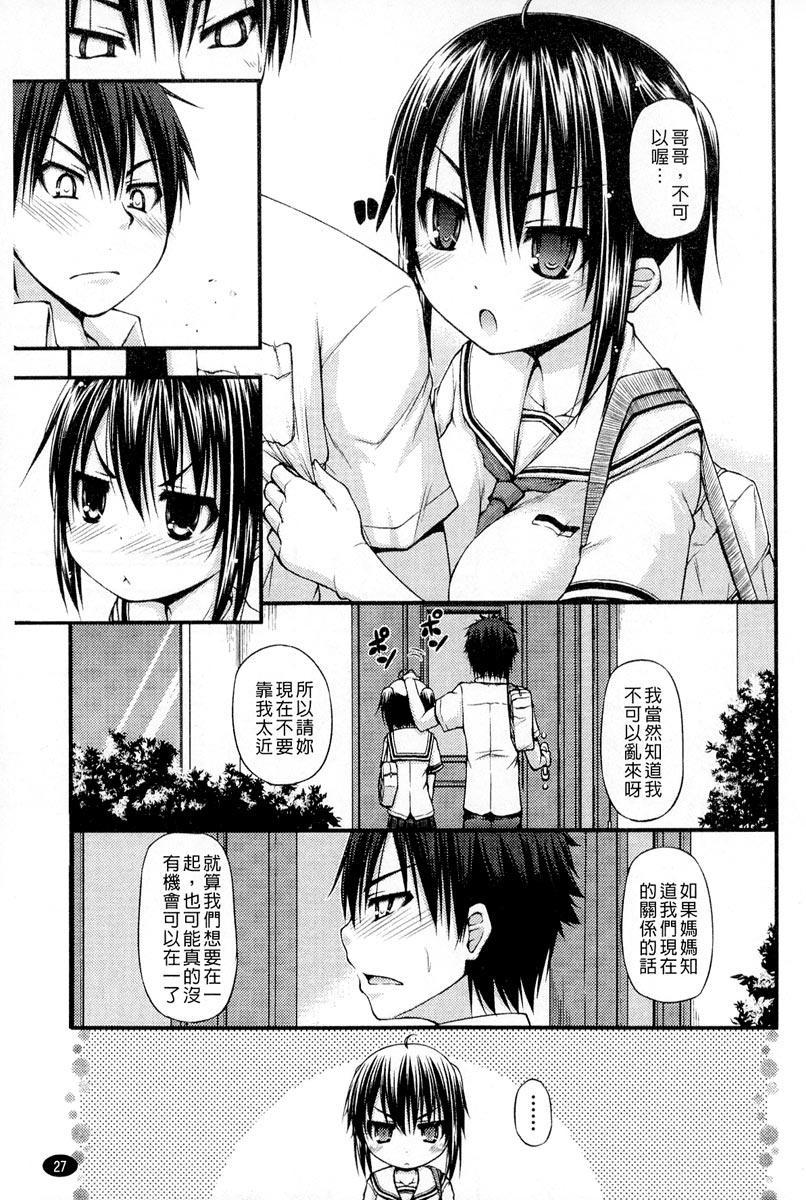 Renai Kakuu Seikyuu - Fictitious Claim Love 27