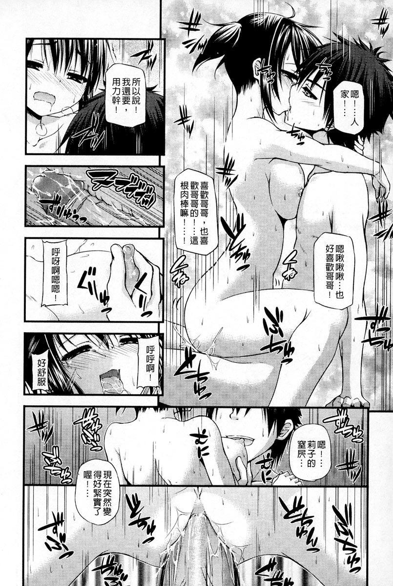 Renai Kakuu Seikyuu - Fictitious Claim Love 44