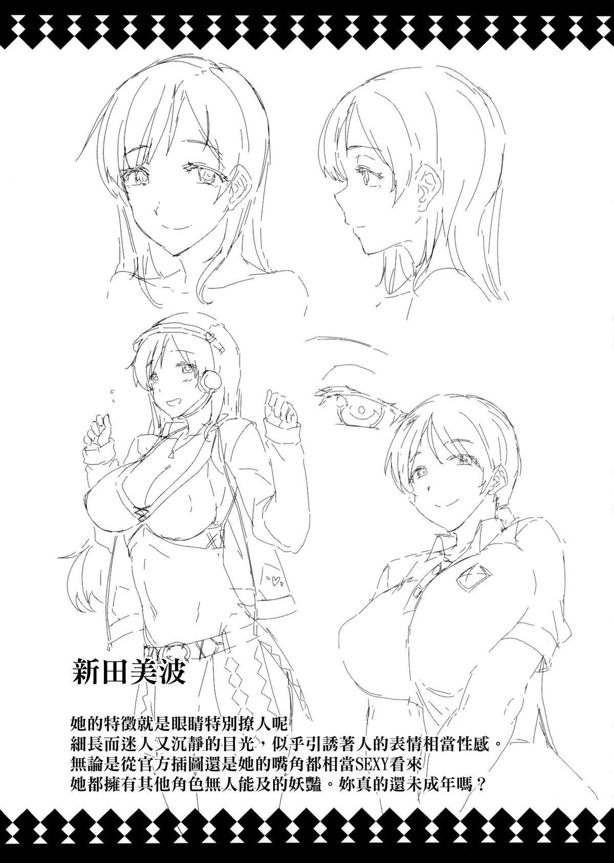 Nitta Minami to Anya ga Tenshisugite Mesuinuka Choukyou Mattanashi na Ken 32