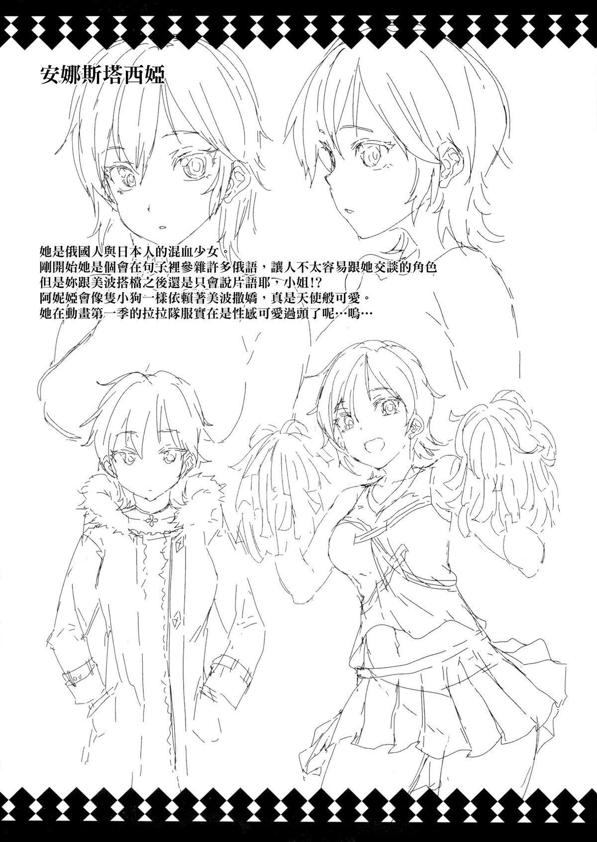 Nitta Minami to Anya ga Tenshisugite Mesuinuka Choukyou Mattanashi na Ken 33
