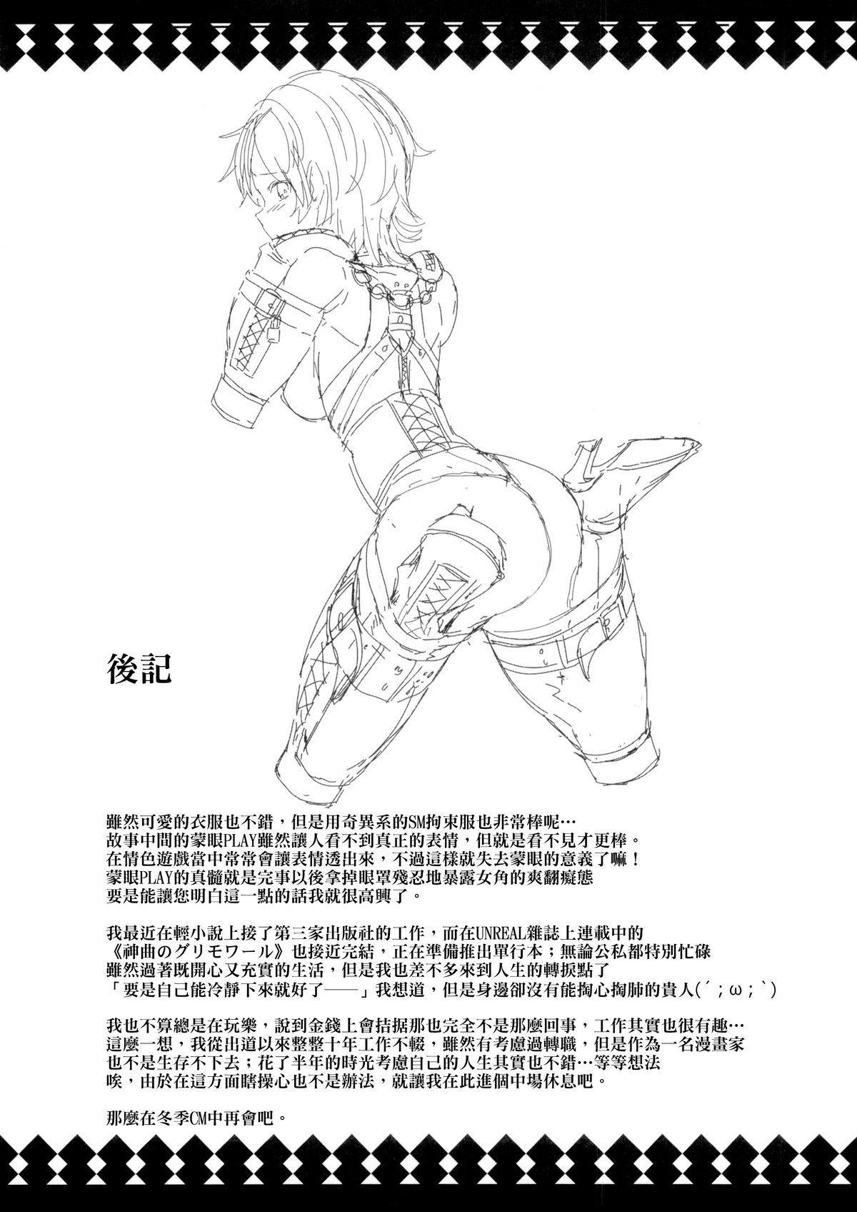 Nitta Minami to Anya ga Tenshisugite Mesuinuka Choukyou Mattanashi na Ken 34