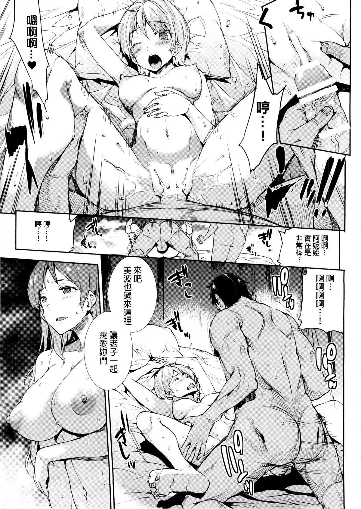 Nitta Minami to Anya ga Tenshisugite Mesuinuka Choukyou Mattanashi na Ken 6