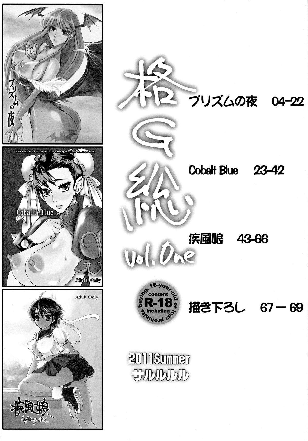 Kaku G Sou Vol. 1 1
