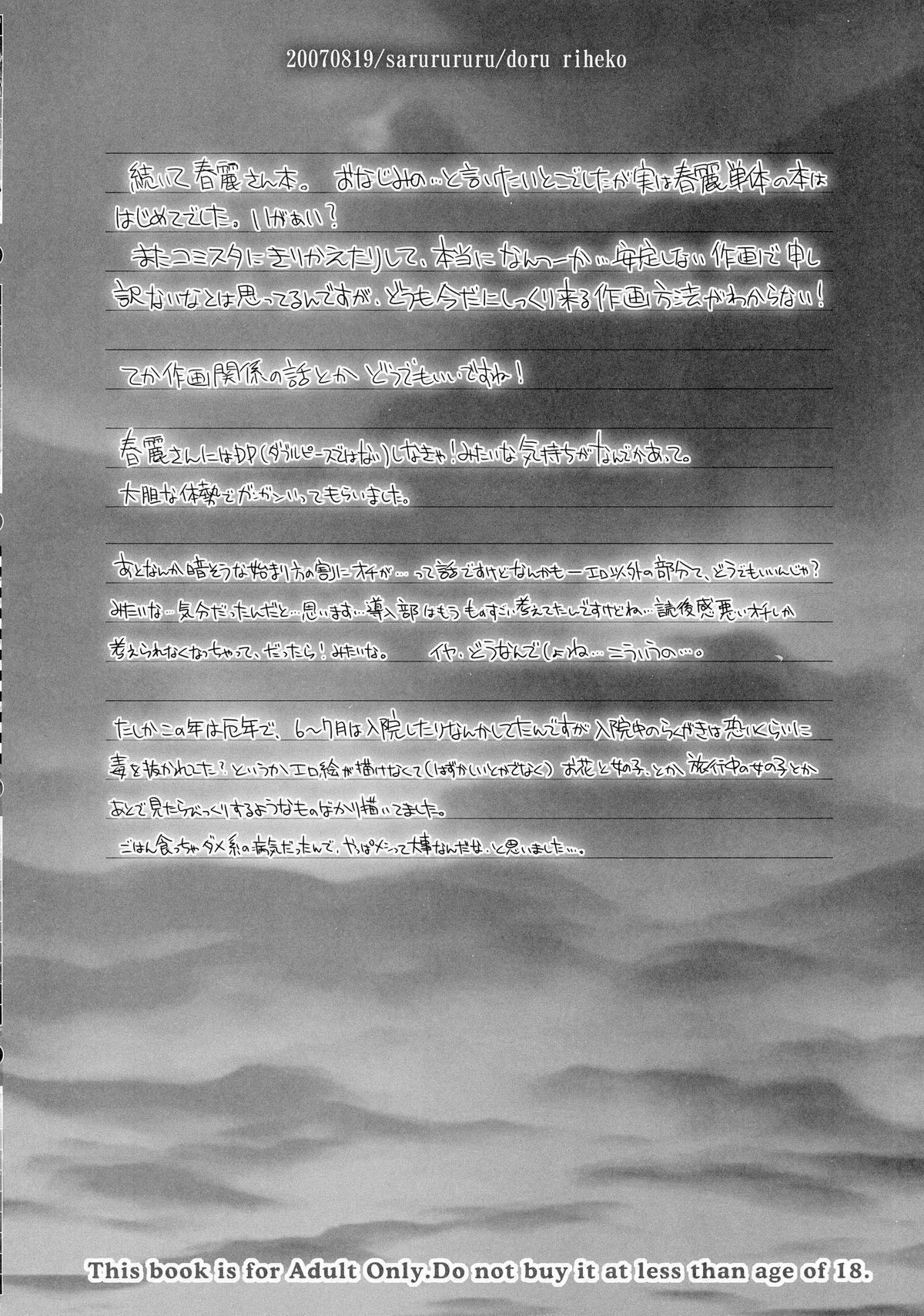Kaku G Sou Vol. 1 40