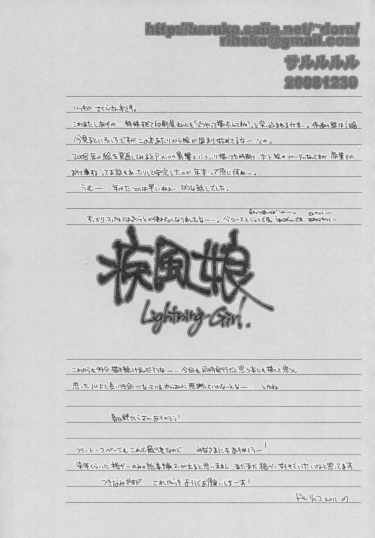Kaku G Sou Vol. 1 63