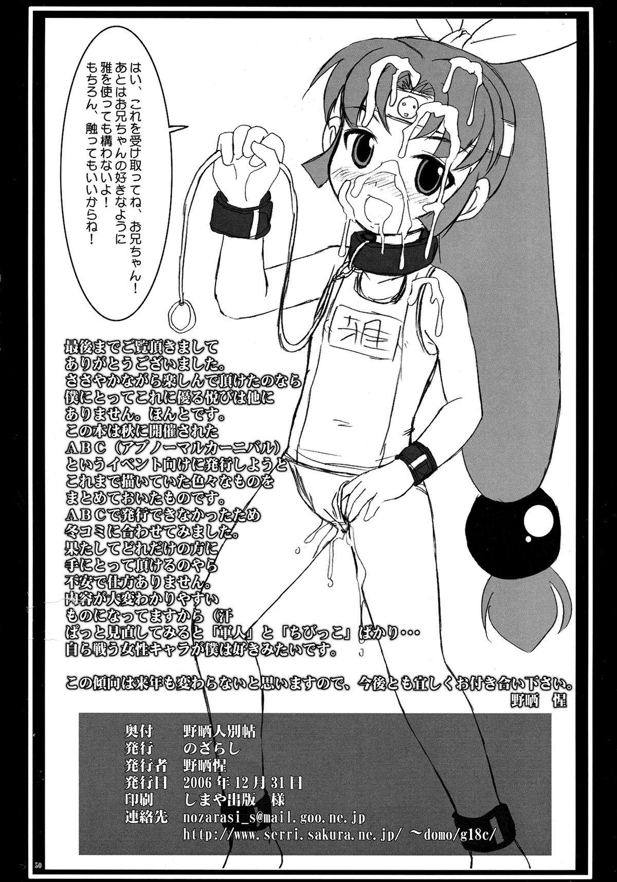 Nozarashi Ninbetsuchou 49