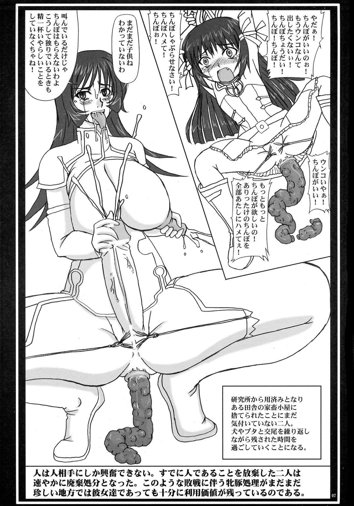 Nozarashi Ninbetsuchou 6