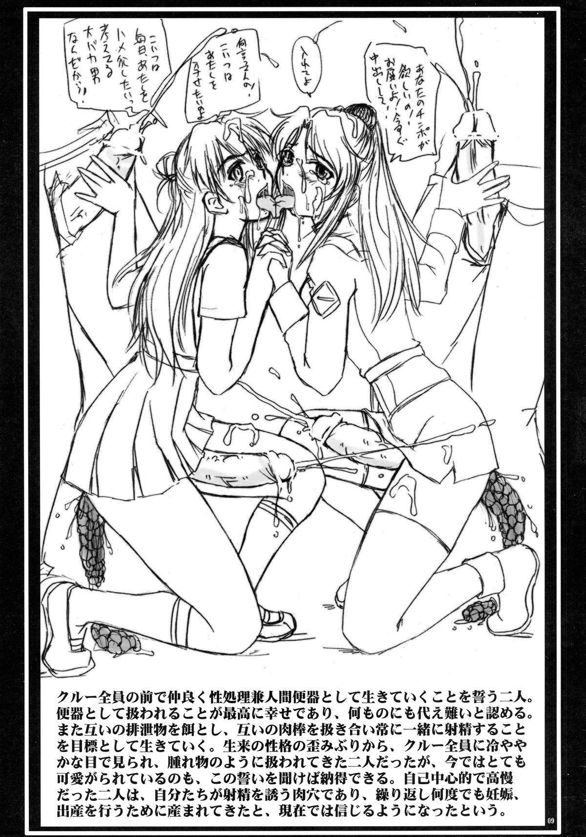 Nozarashi Ninbetsuchou 8
