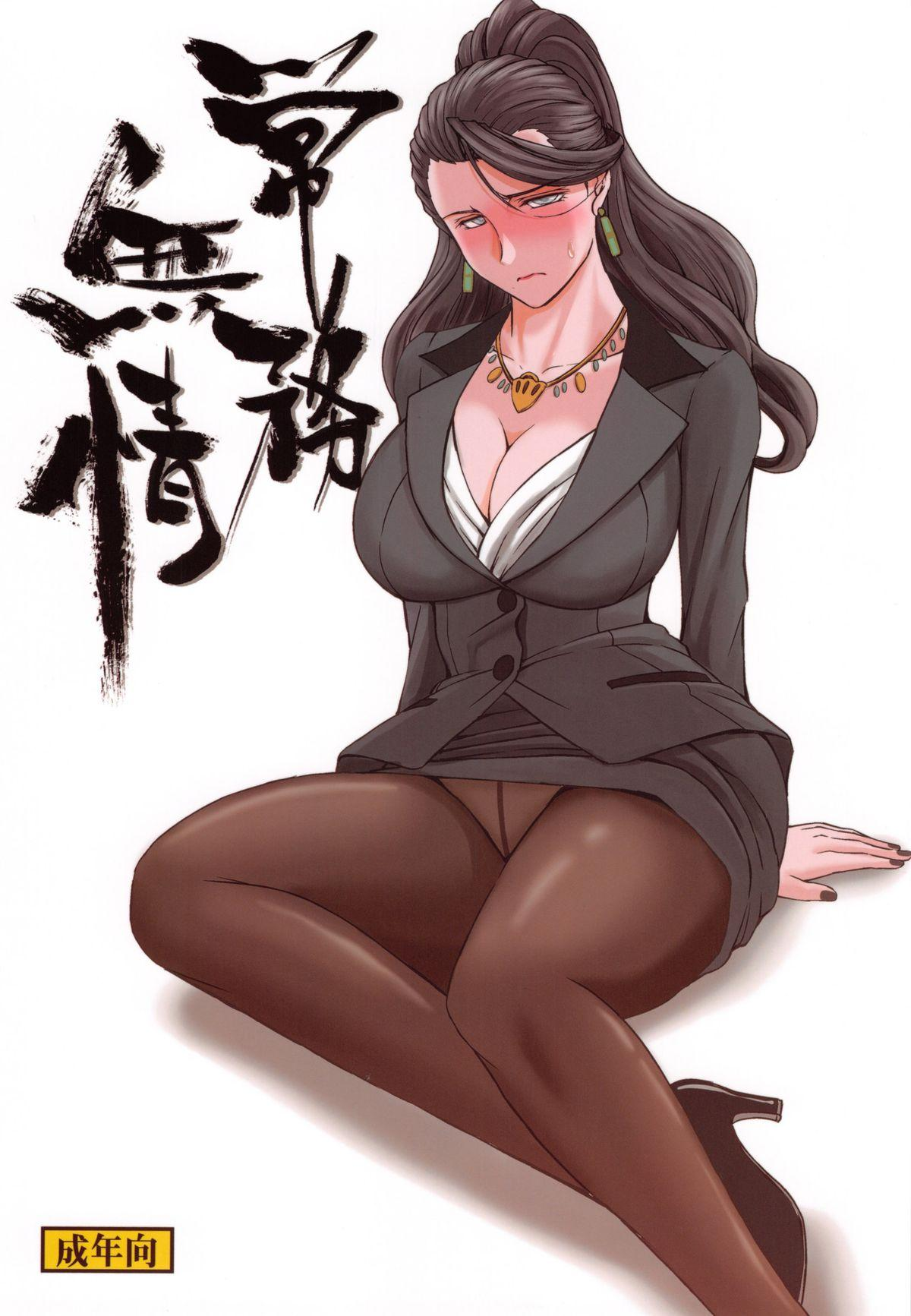 Jyoumu Mujyou 0