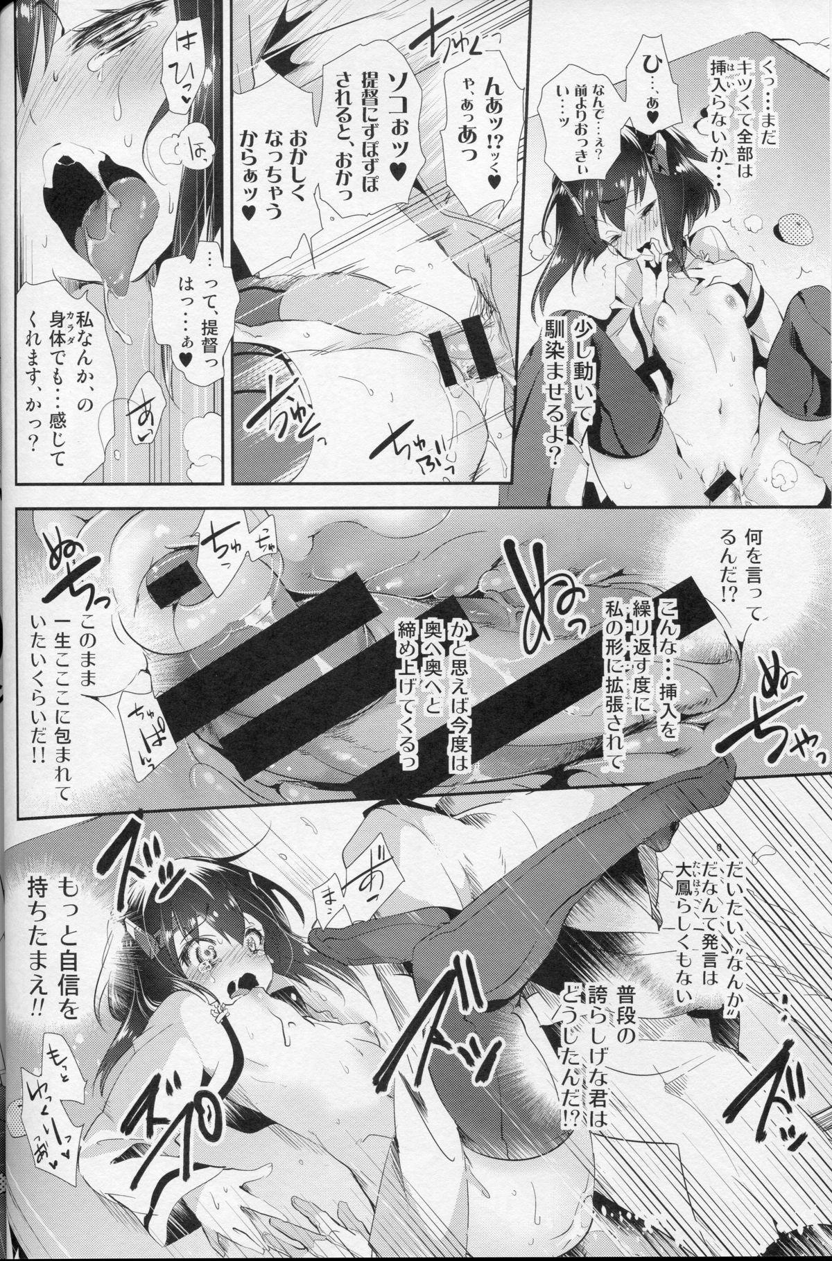 Taihou-chan to Kotatsu Mikan 14