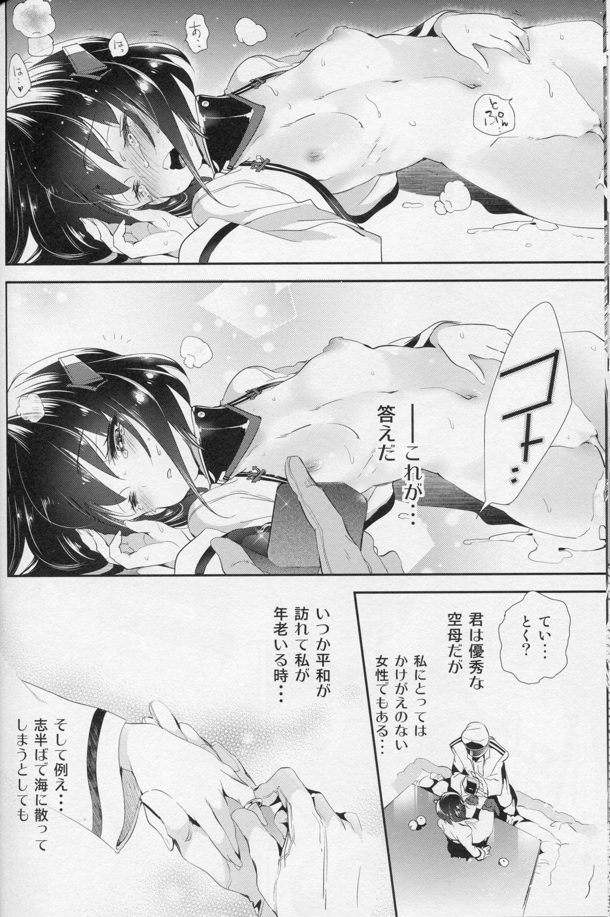 Taihou-chan to Kotatsu Mikan 18