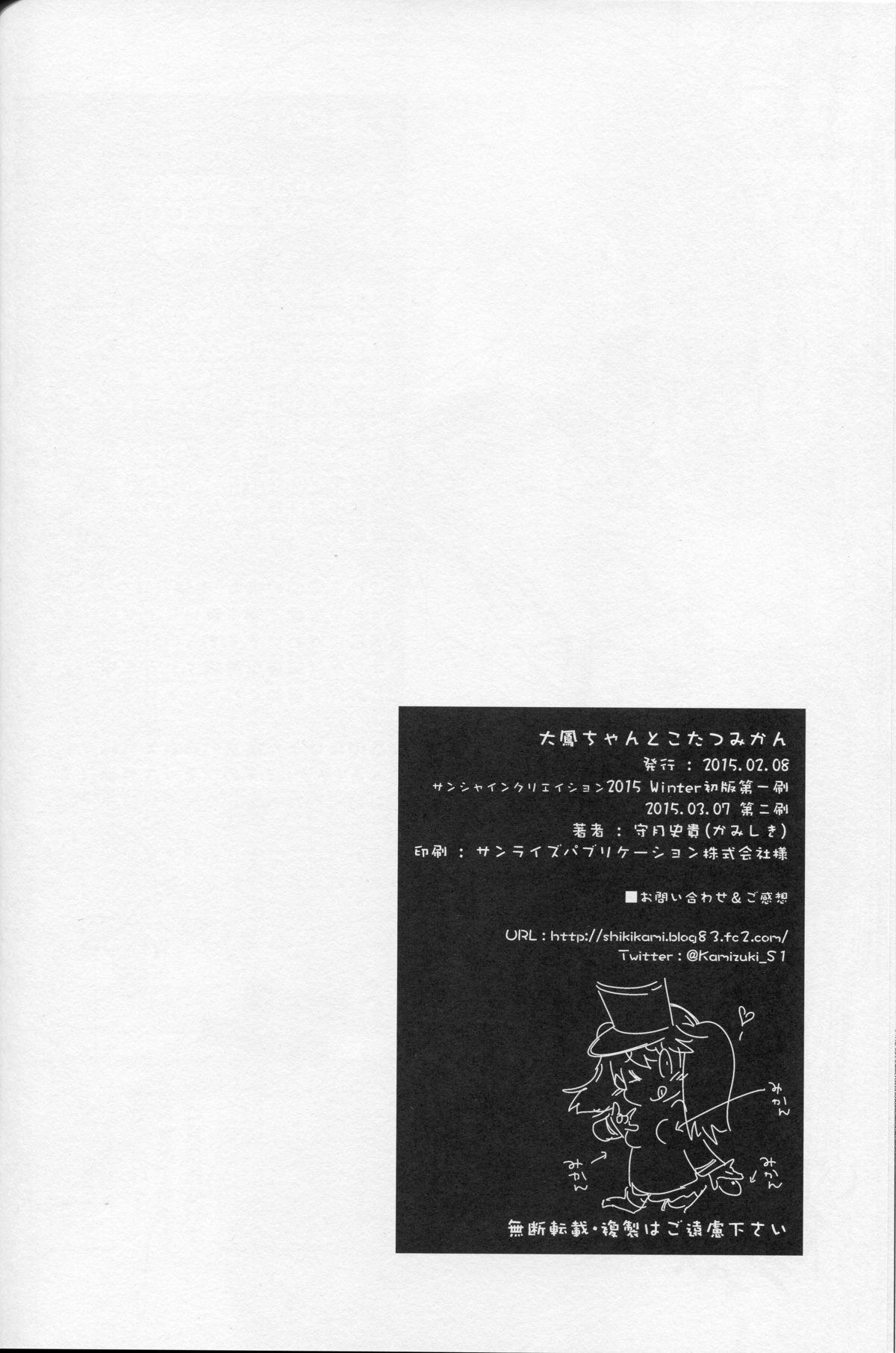 Taihou-chan to Kotatsu Mikan 24