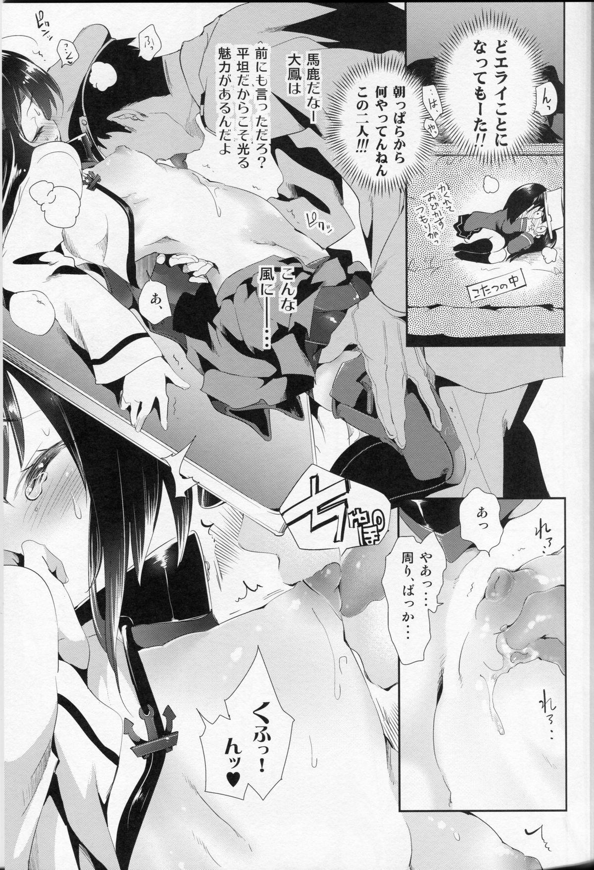 Taihou-chan to Kotatsu Mikan 7