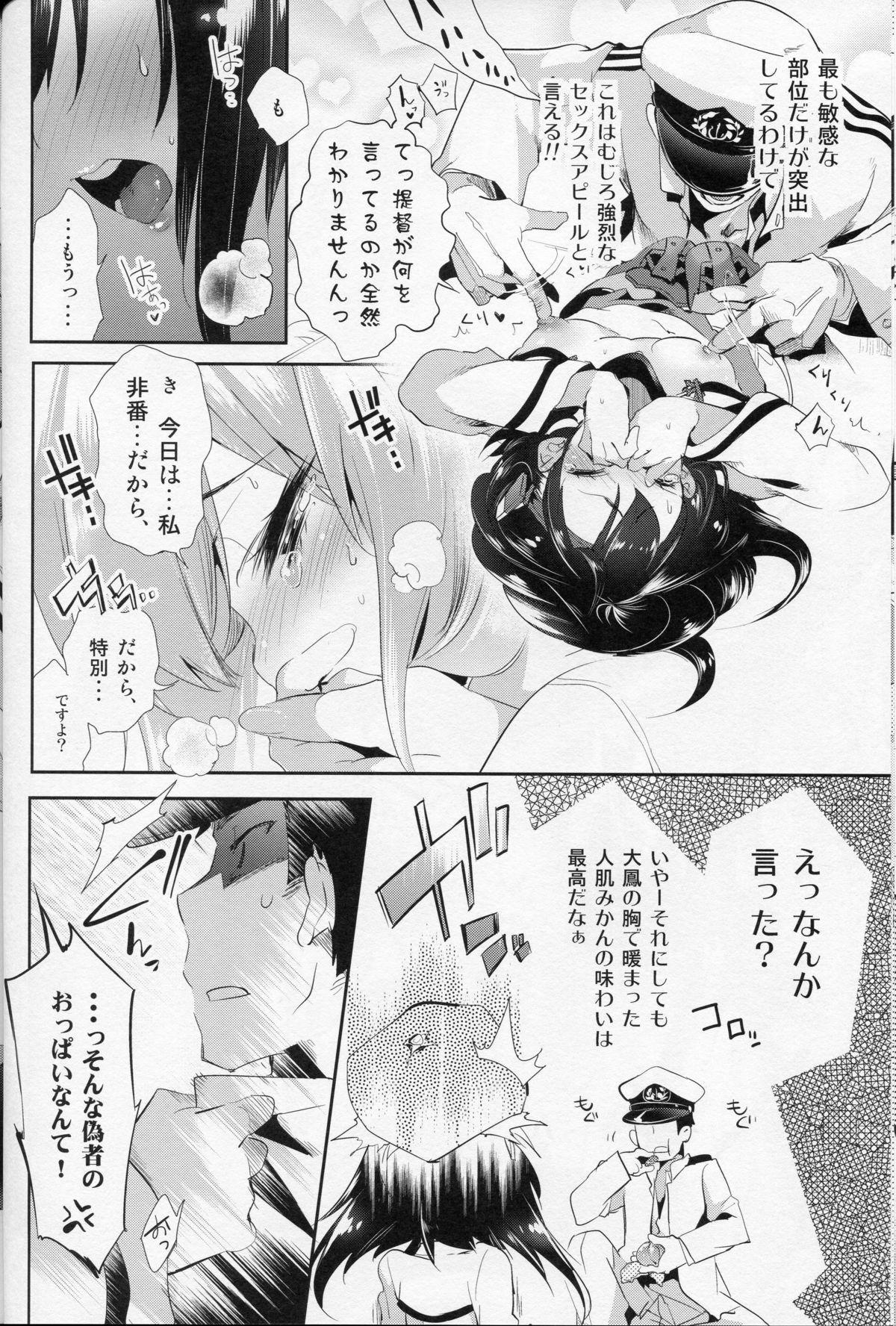 Taihou-chan to Kotatsu Mikan 8
