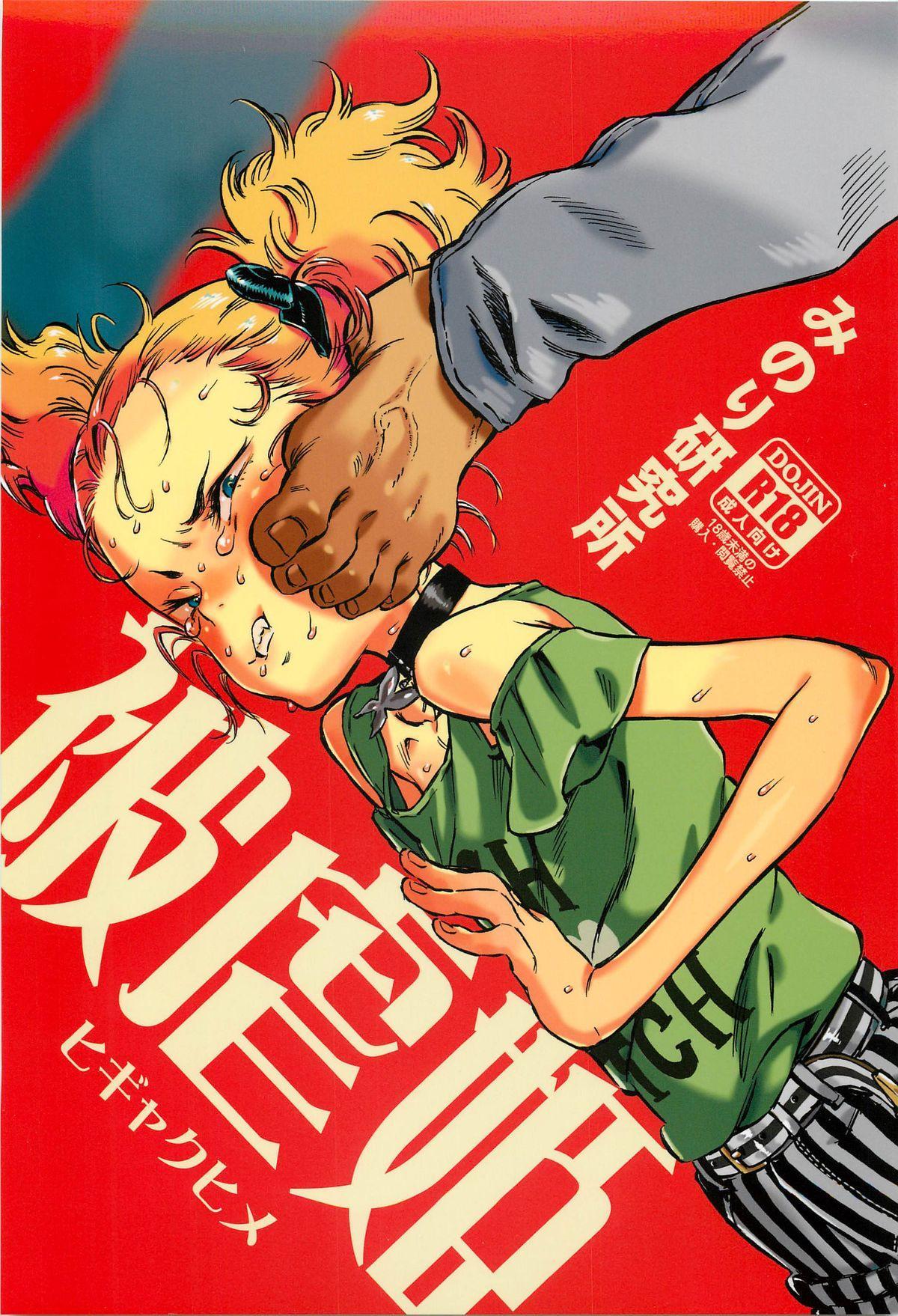 Higyaku Hime 0