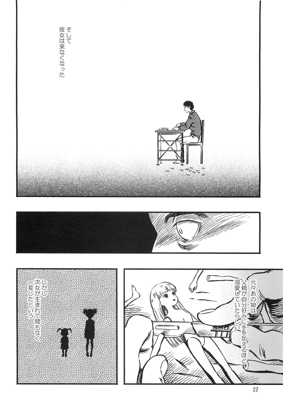 Higyaku Hime 20