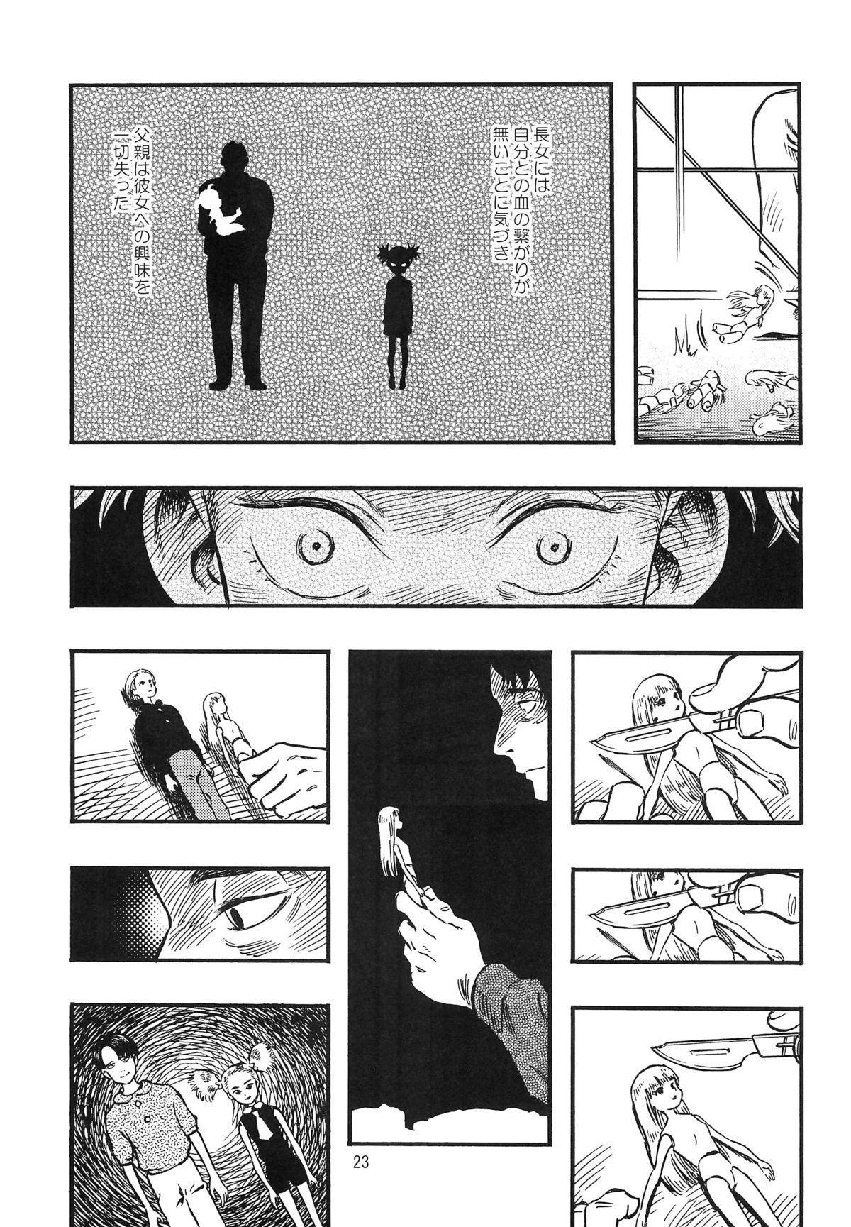 Higyaku Hime 21