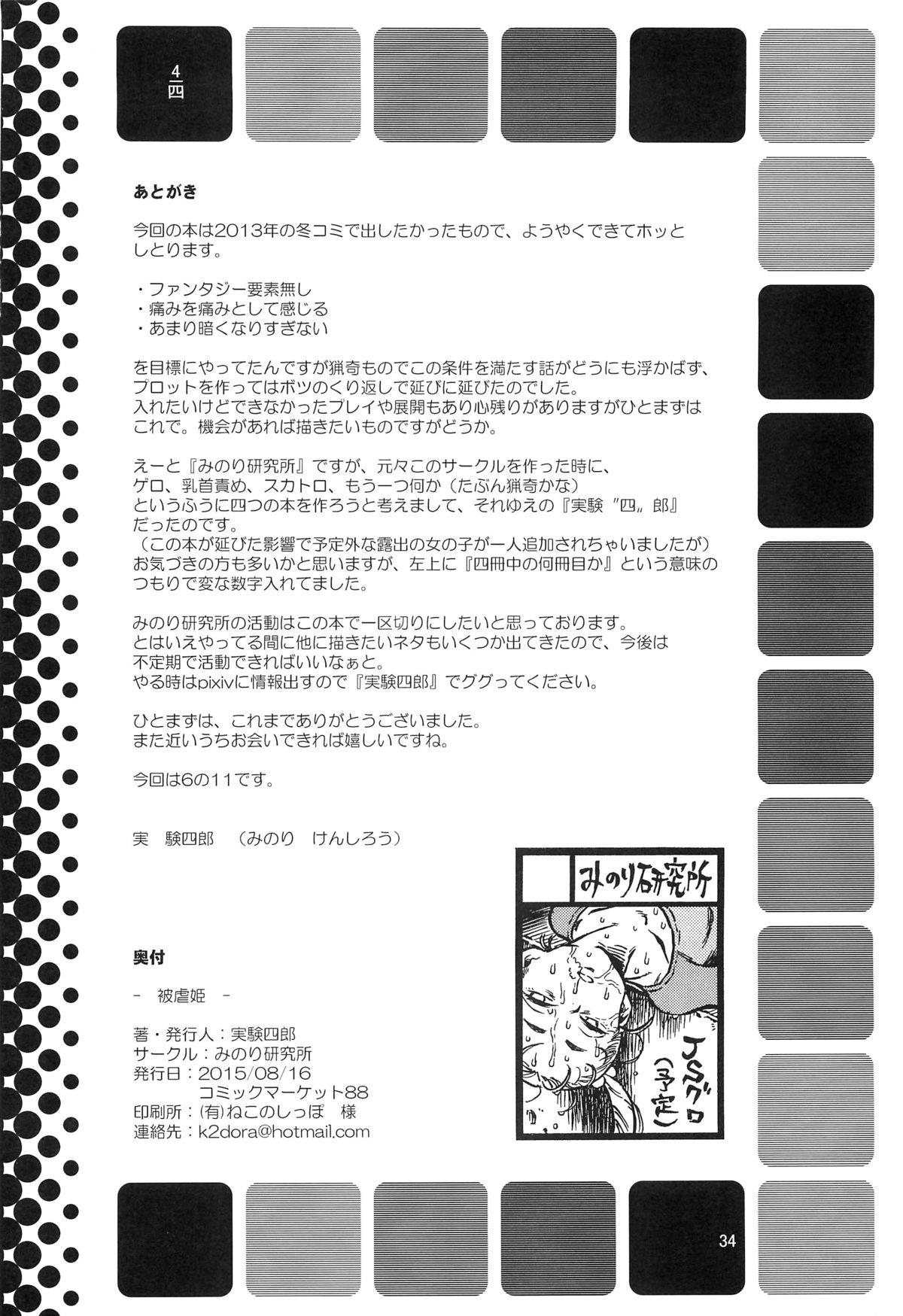 Higyaku Hime 32