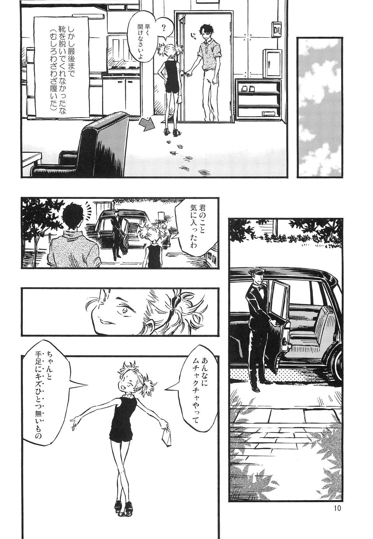 Higyaku Hime 8