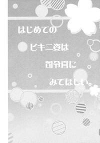 Hajimete no Bikini Sugata wa Shireikan ni Mitehoshii. 4