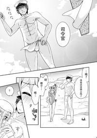 Hajimete no Bikini Sugata wa Shireikan ni Mitehoshii. 7