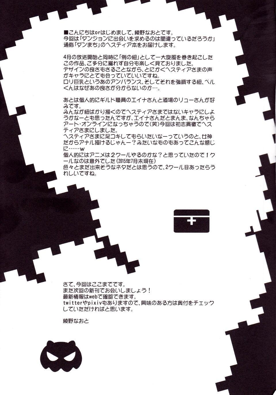Eiyuu Shigan 26
