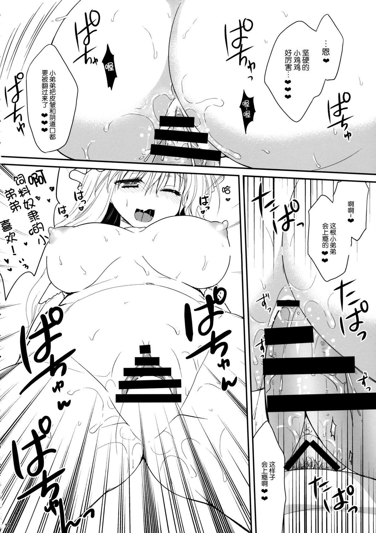 Gekokujou shiyoutoshita kedo Muri datta yo.... 9