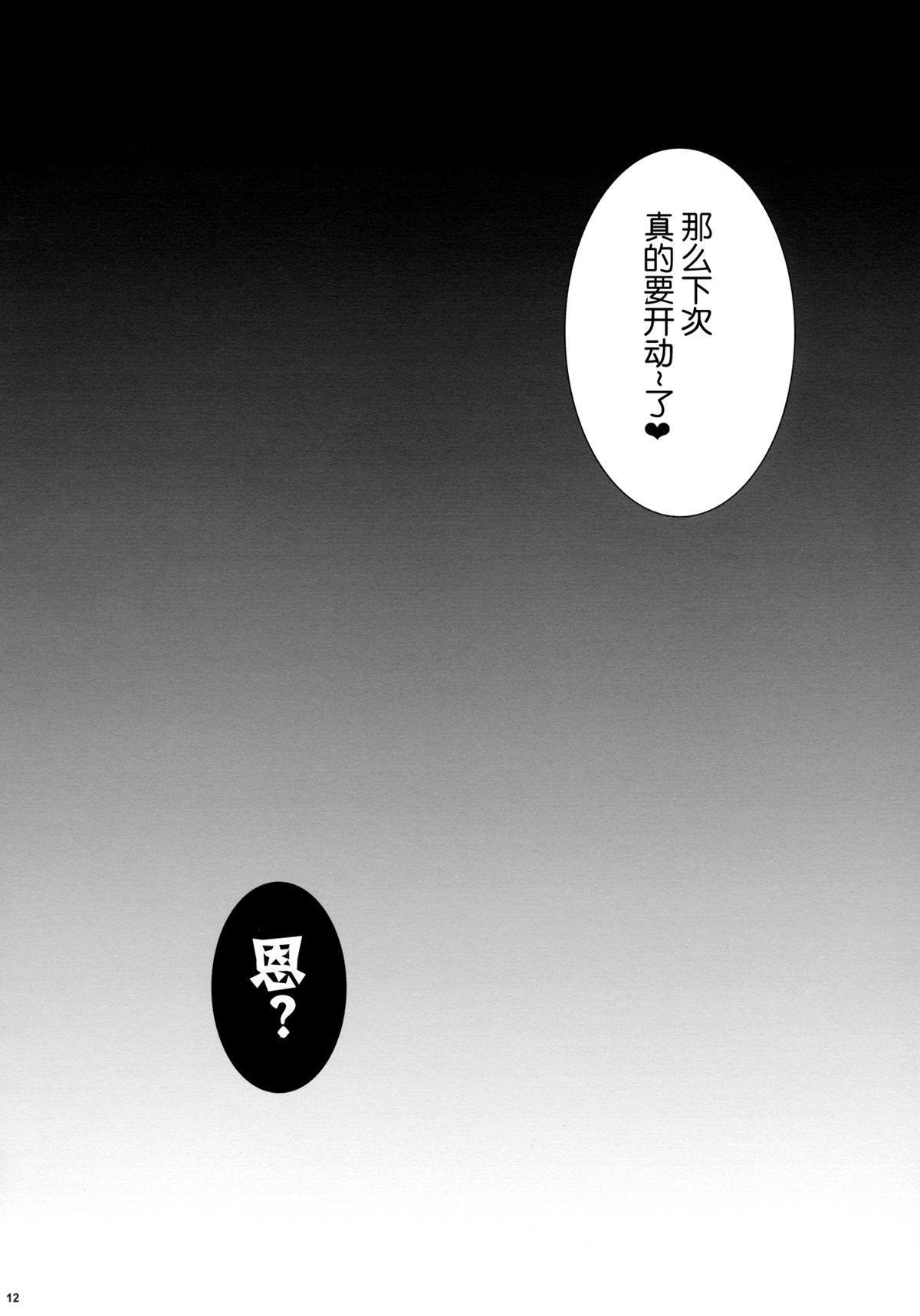 Gekokujou shiyoutoshita kedo Muri datta yo.... 11
