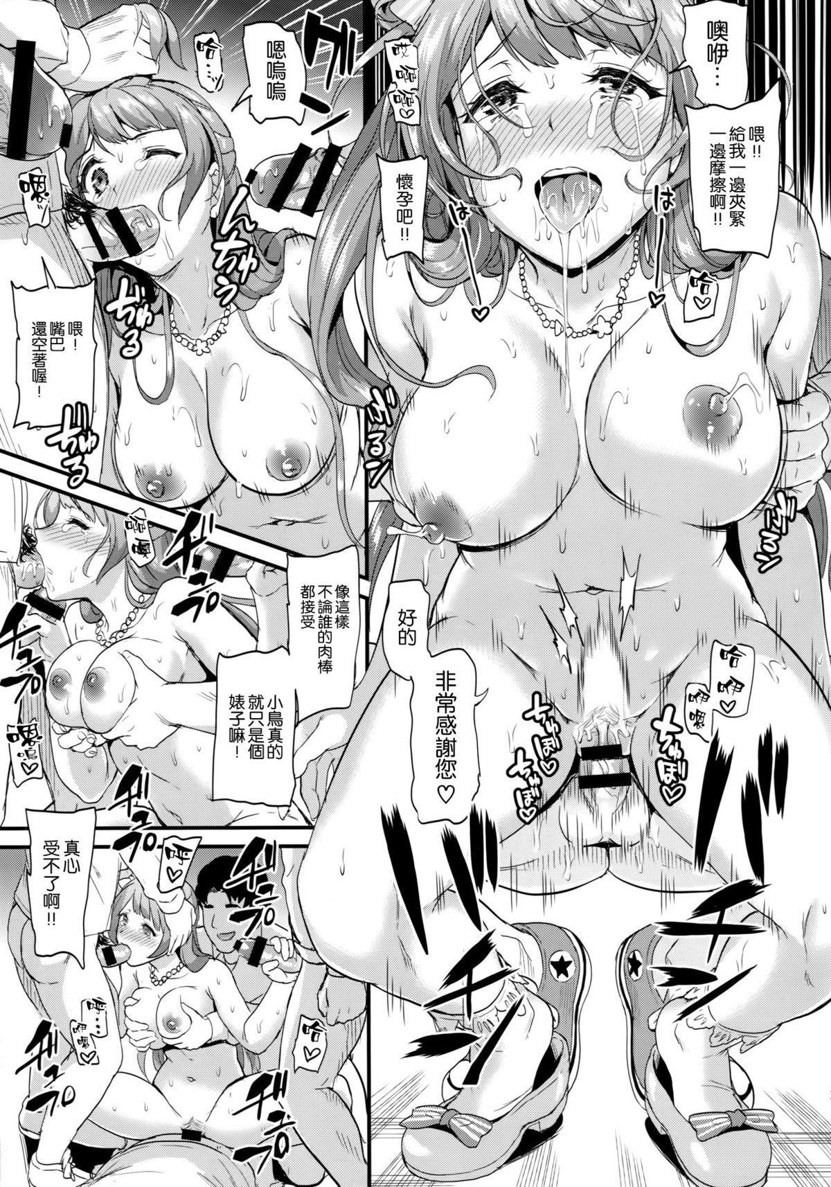 Kotori no Yukue 26
