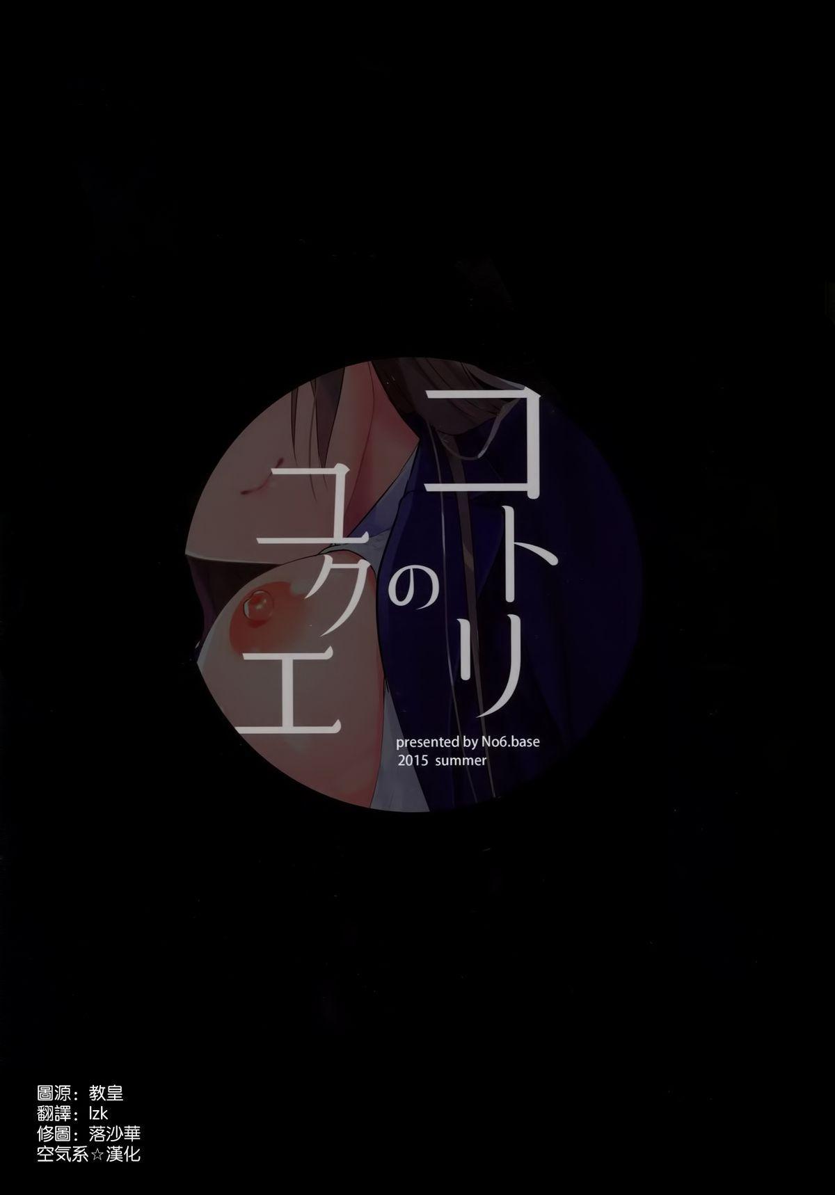 Kotori no Yukue 34