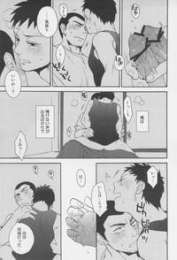 Jirasete Kojirasete 7