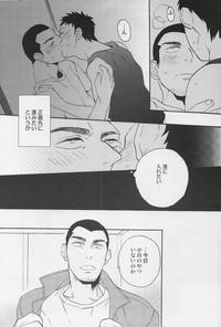 Jirasete Kojirasete 8