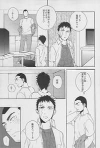 Jirasete Kojirasete 9