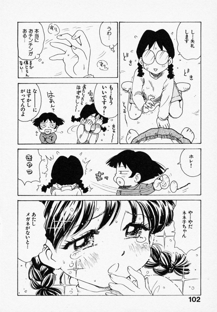 Shinobi no Sakura 99