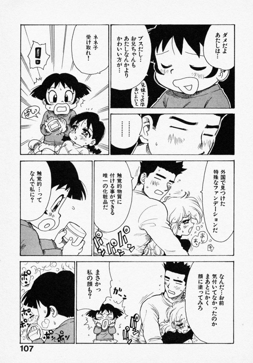 Shinobi no Sakura 104