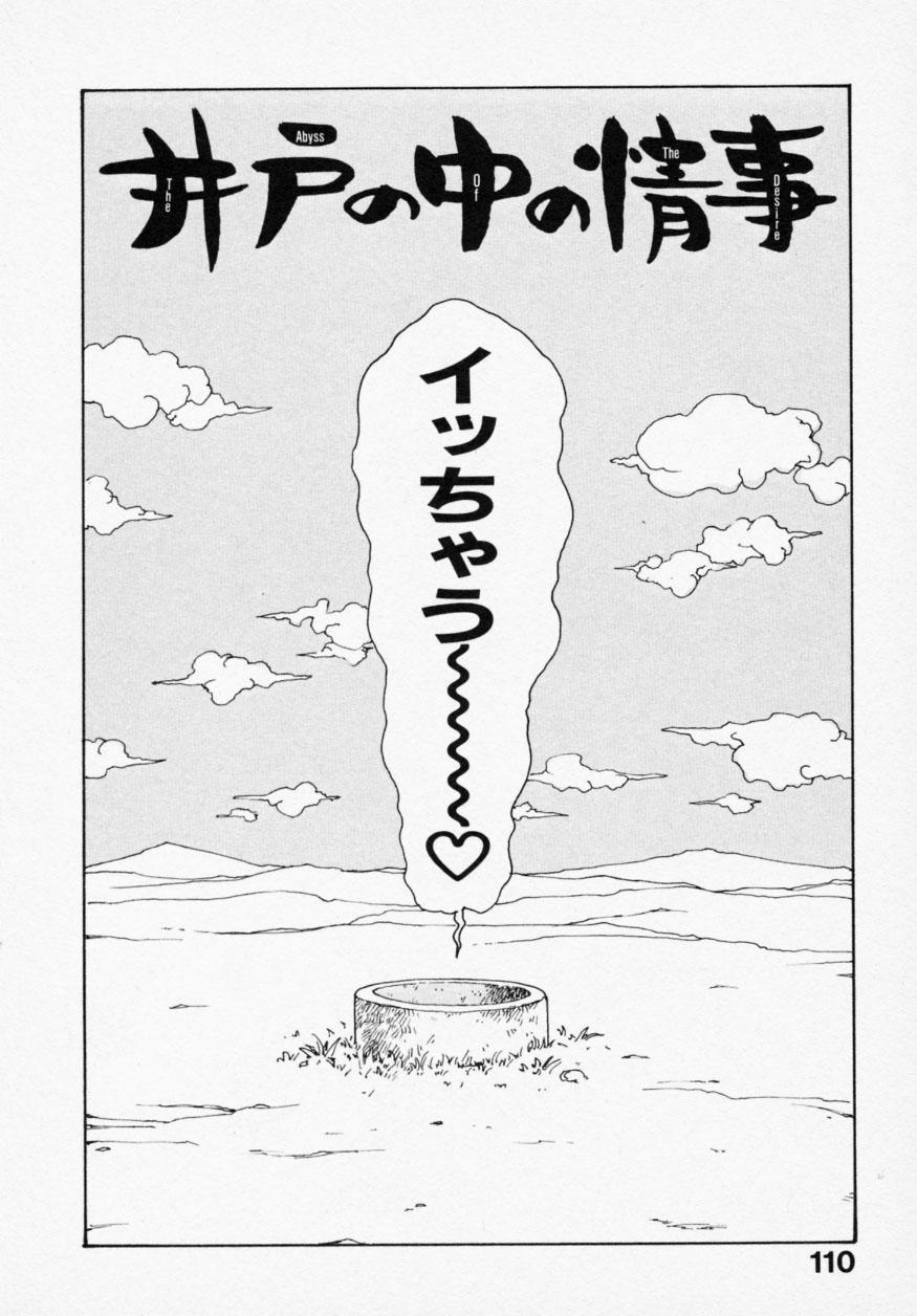 Shinobi no Sakura 107
