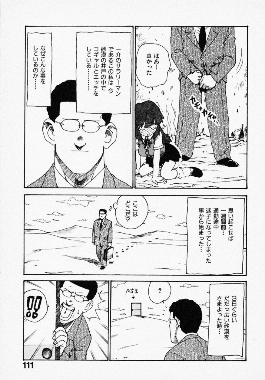 Shinobi no Sakura 108
