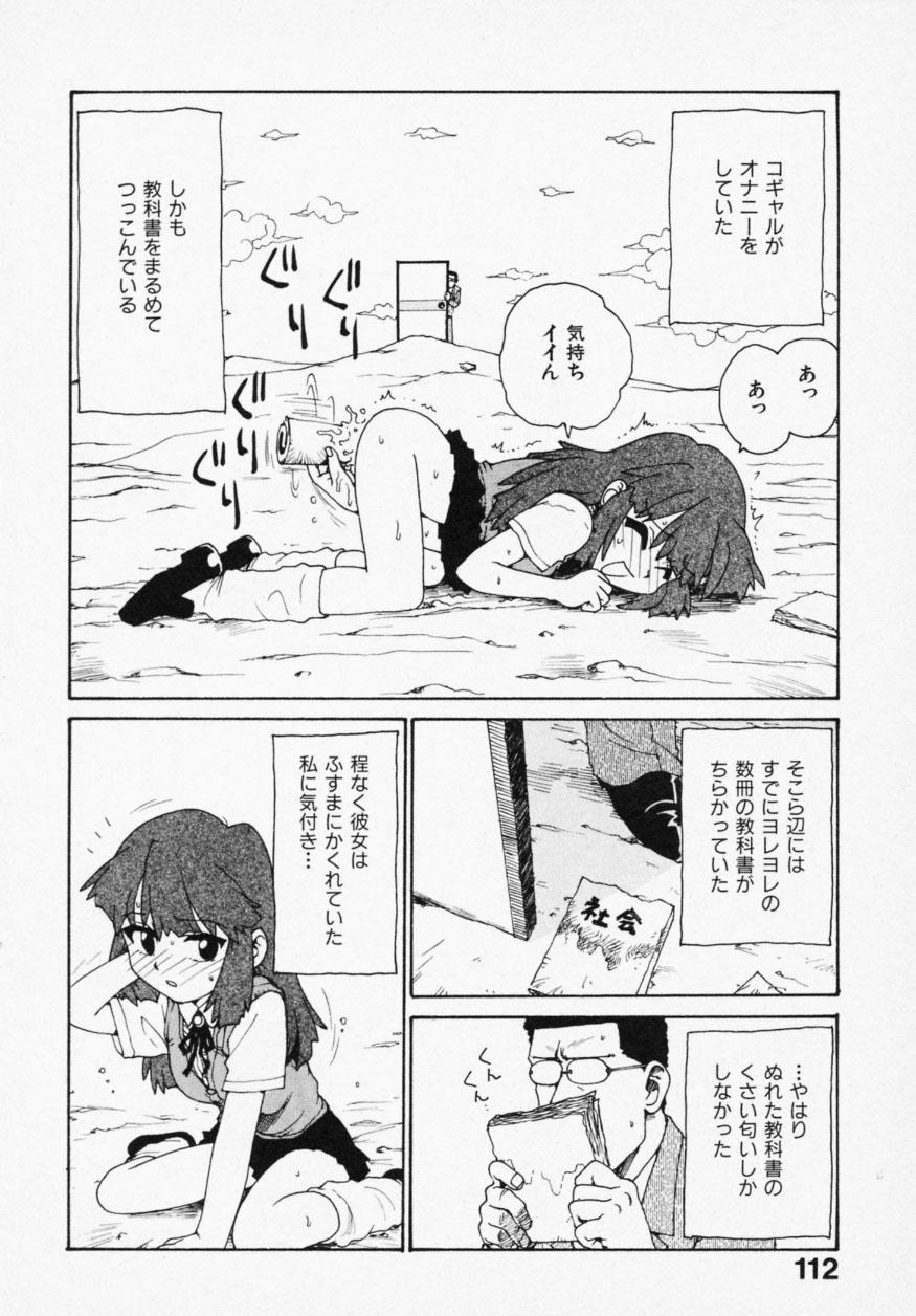 Shinobi no Sakura 109